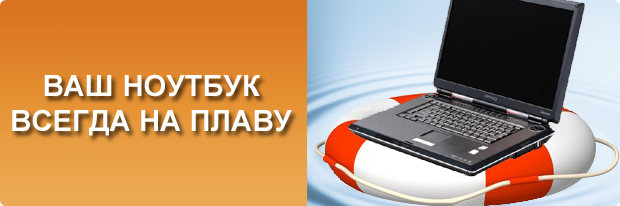 Ремонт ноутбуков в Киеве | Качественный ремонт дуступен каждому!