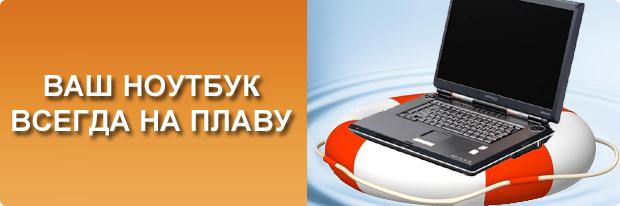 Заявка на ремонт ноутбука в Киеве (Скидка 5%)! | Ремонт ноутбуков в Киеве